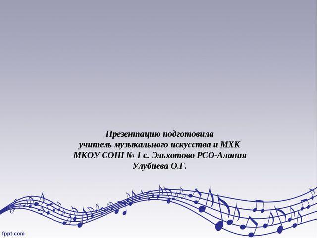 Презентацию подготовила учитель музыкального искусства и МХК МКОУ СОШ № 1 с....
