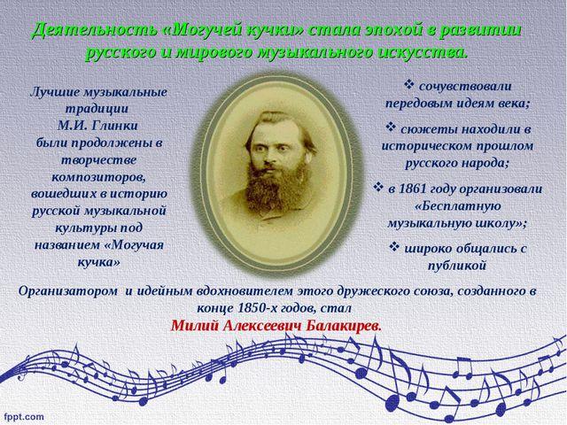 Лучшие музыкальные традиции М.И. Глинки были продолжены в творчестве композит...