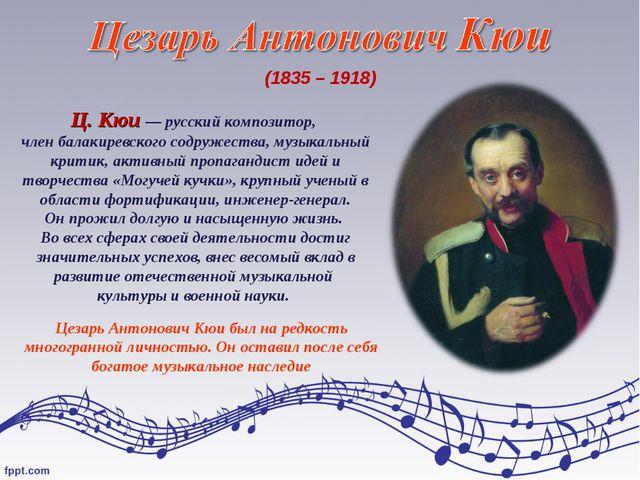 (1835 – 1918) Ц. Кюи — русский композитор, член балакиревского содружества, м...