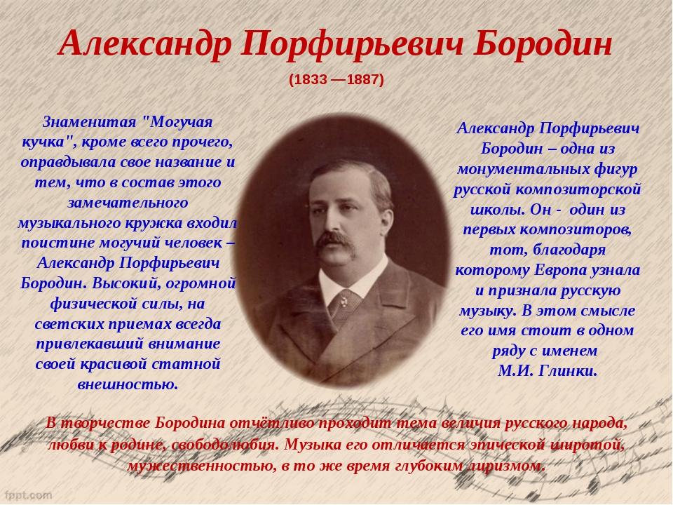 Александр Порфирьевич Бородин (1833 —1887) Александр Порфирьевич Бородин – од...