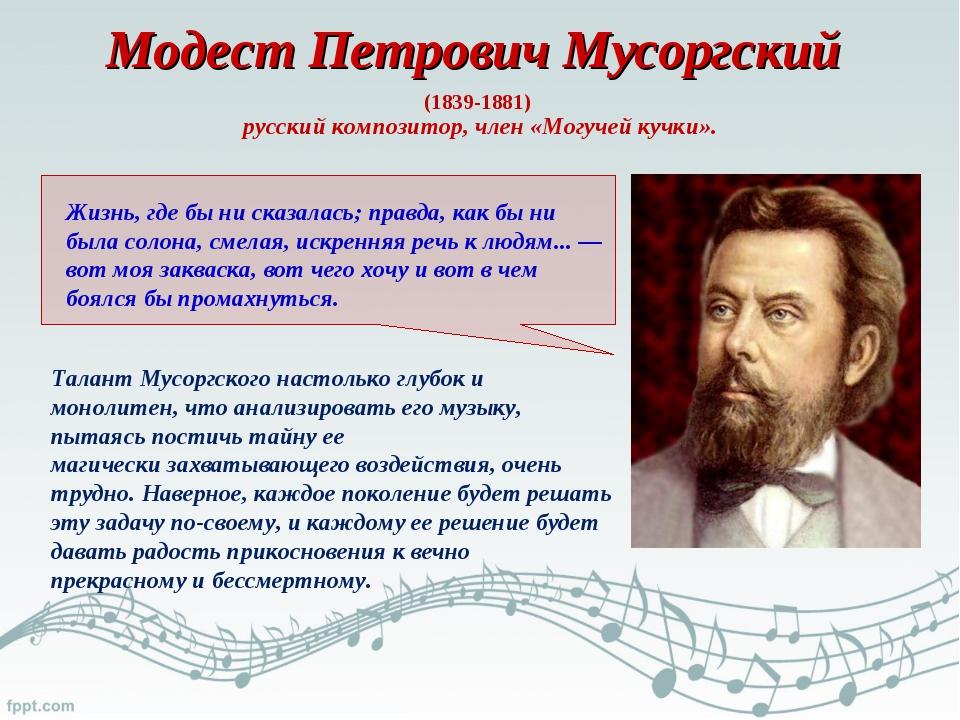 (1839-1881) Жизнь, где бы ни сказалась; правда, как бы ни была солона, смелая...