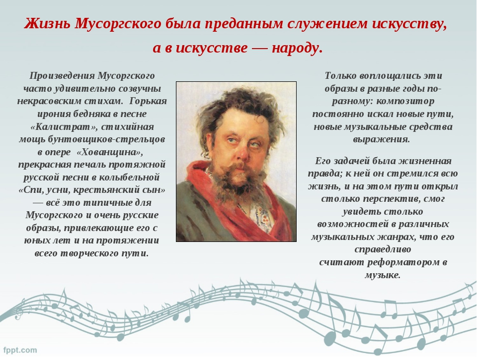 Жизнь Мусоргского была преданнымслужением искусству, а в искусстве —народу....