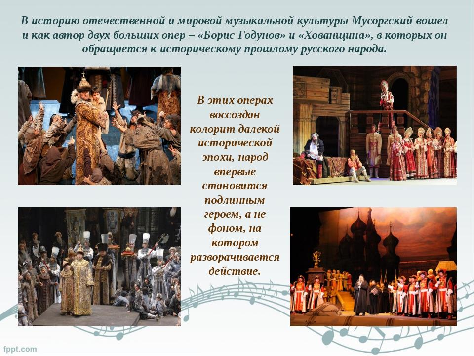 В историю отечественной и мировой музыкальной культуры Мусоргский вошел и как...
