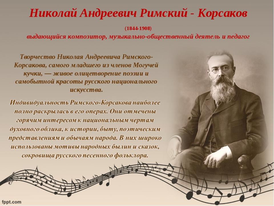 (1844-1908) выдающийся композитор, музыкально-общественный деятель и педагог...