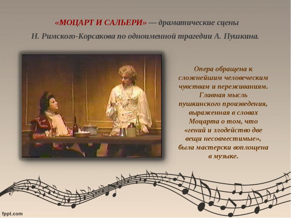 «МОЦАРТ И САЛЬЕРИ»— драматические сцены Н. Римского-Корсакова по одноименно...