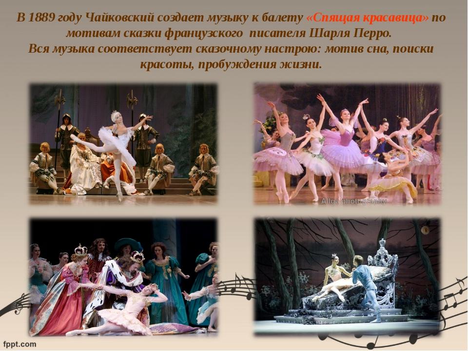 В 1889 году Чайковский создает музыку к балету «Спящая красавица» по мотивам...