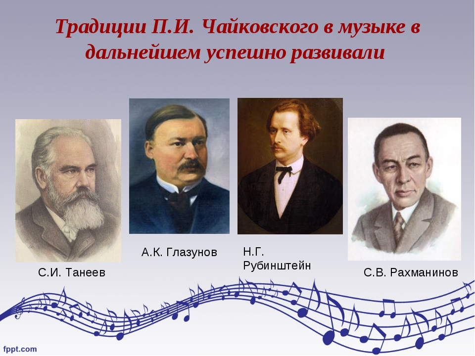 Традиции П.И. Чайковского в музыке в дальнейшем успешно развивали А.К. Глазун...