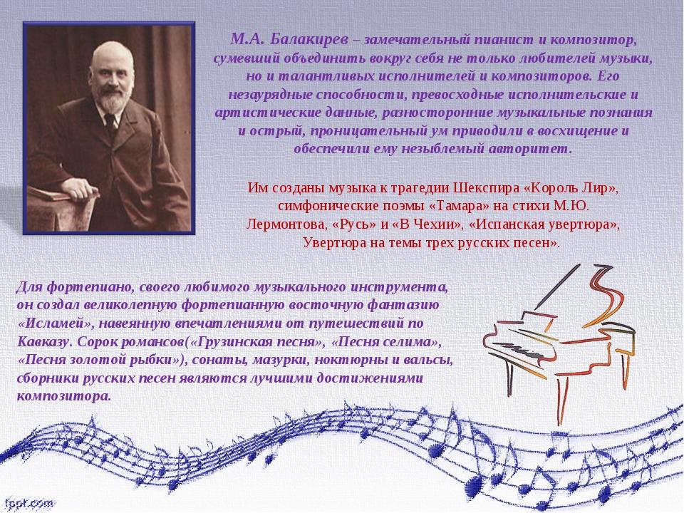 Им созданы музыка к трагедии Шекспира «Король Лир», симфонические поэмы «Тама...