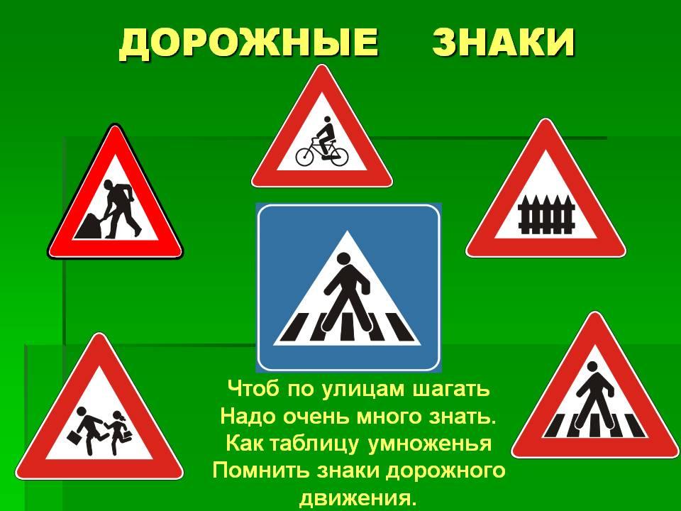 http://okartinkah.ru/img/kartinki-znaki-dorozhnogo-dvizheniya-dlya-detey-1643/kartinki-znaki-dorozhnogo-dvizheniya-dlya-detey-7.jpg