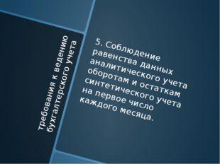 требования к ведению бухгалтерского учета 5. Соблюдение равенства данных анал