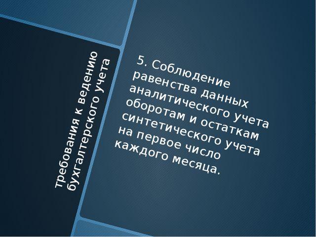 требования к ведению бухгалтерского учета 5. Соблюдение равенства данных анал...