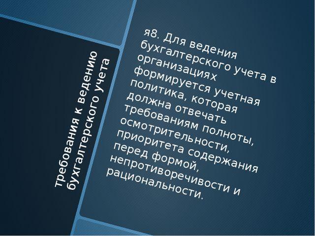 требования к ведению бухгалтерского учета я8. Для ведения бухгалтерского учет...