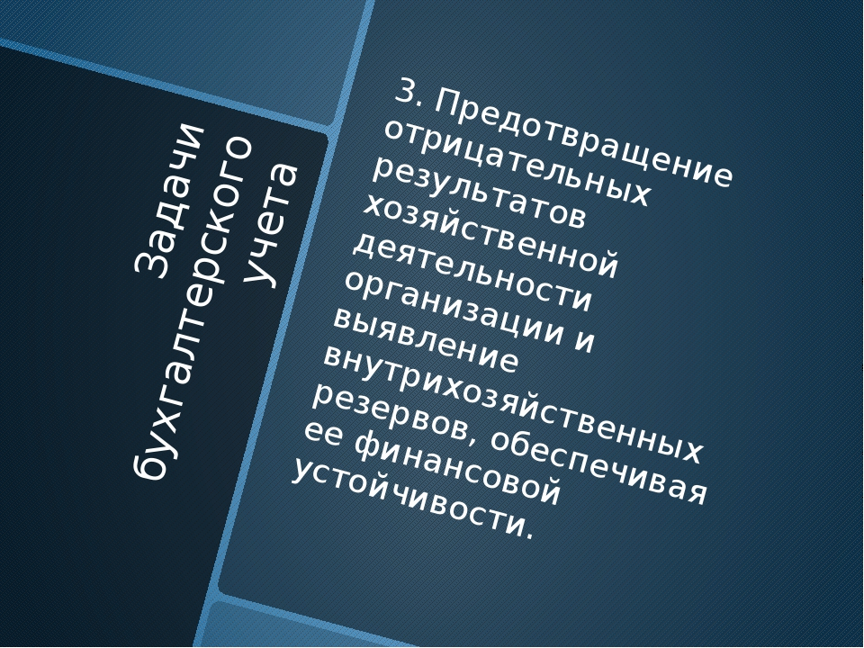 Задачи бухгалтерского учета 3. Предотвращение отрицательных результатов хозяй...