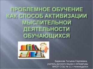 Барахова Татьяна Сергеевна, учитель русского языка и литературы МКОУ СОШ № 11