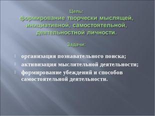 организация познавательного поиска; активизация мыслительной деятельности; фо