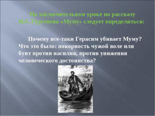 На заключительном уроке по рассказу И.С.Тургенева «Муму» следует определитьс