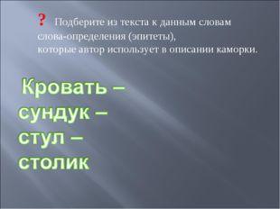 ? Подберите из текста к данным словам слова-определения (эпитеты), которые ав