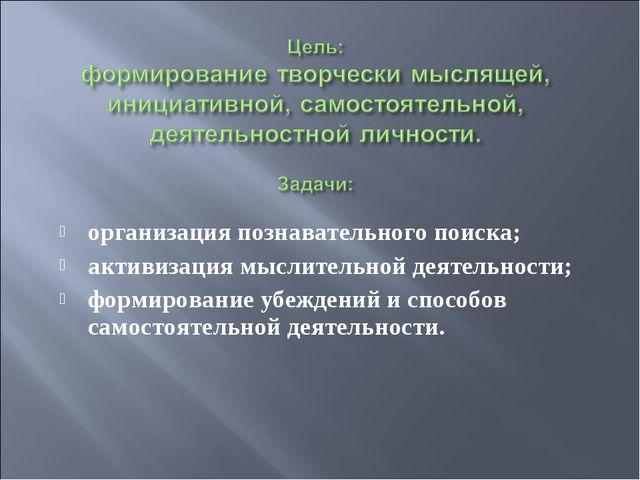 организация познавательного поиска; активизация мыслительной деятельности; фо...
