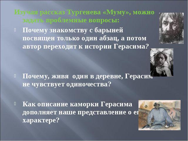 Изучая рассказ Тургенева «Муму», можно задать проблемные вопросы: Почему знак...