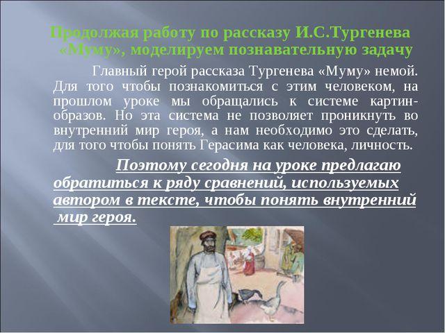 Продолжая работу по рассказу И.С.Тургенева «Муму», моделируем познавательную...