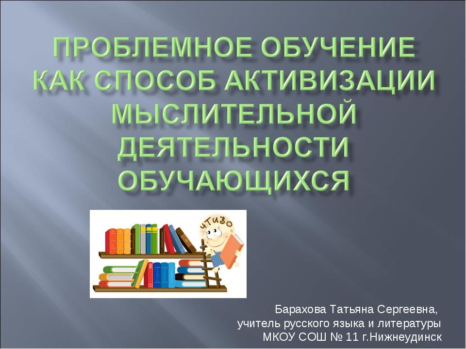 Барахова Татьяна Сергеевна, учитель русского языка и литературы МКОУ СОШ № 11...