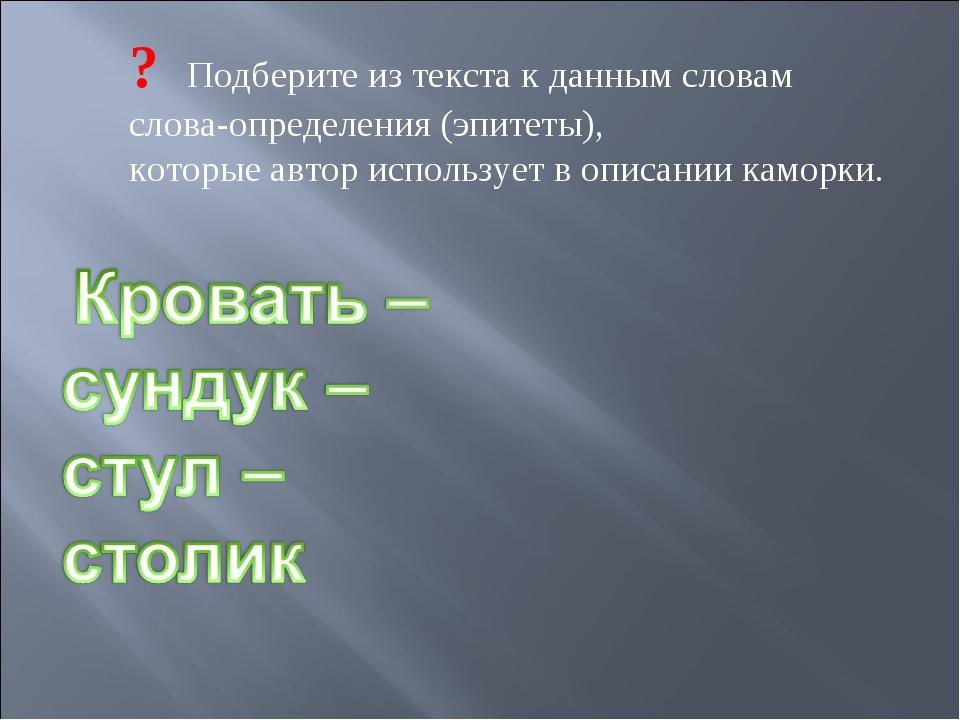 ? Подберите из текста к данным словам слова-определения (эпитеты), которые ав...