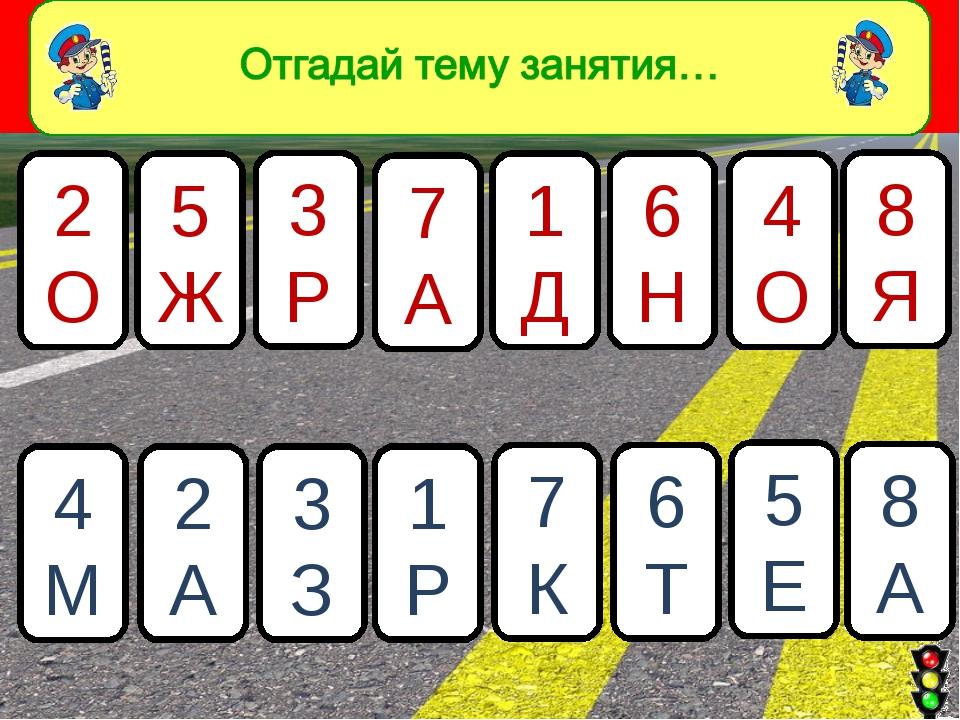 1 Д 2 О 3 Р 4 О 5 Ж 6 Н 7 А 8 Я 1 Р 2 А 3 З 4 М 5 Е 6 Т 7 К 8 А