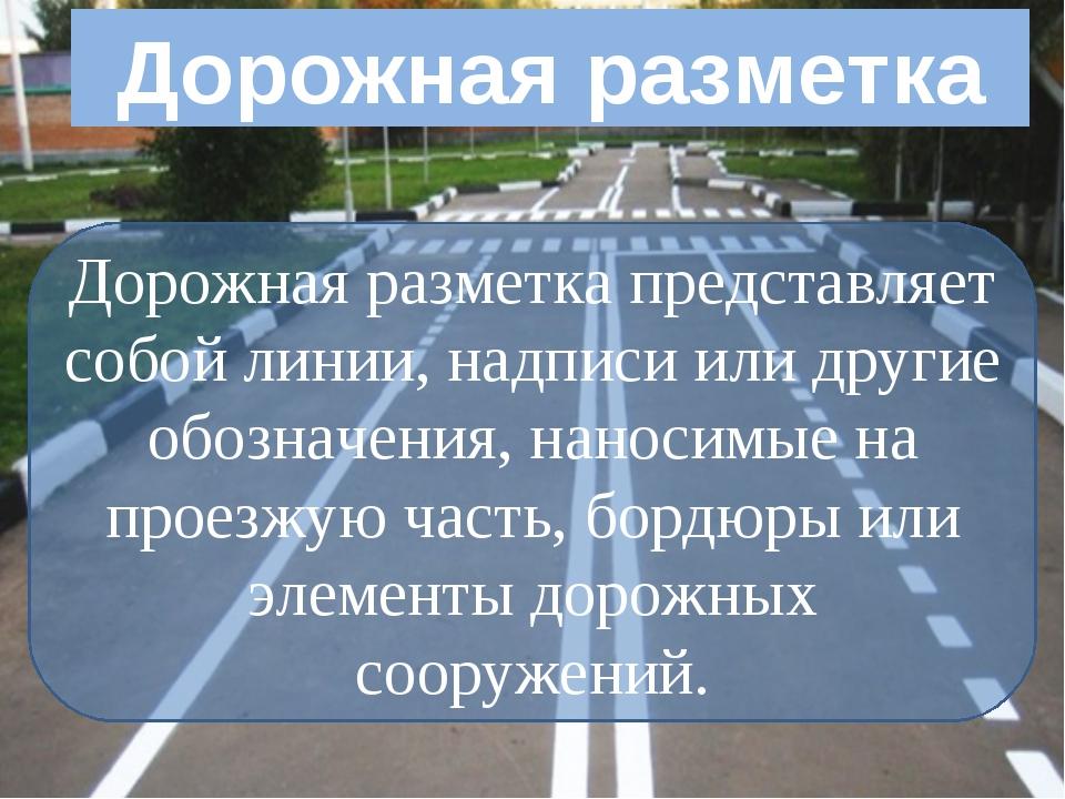 Дорожная разметка Дорожная разметка представляет собой линии, надписи или дру...
