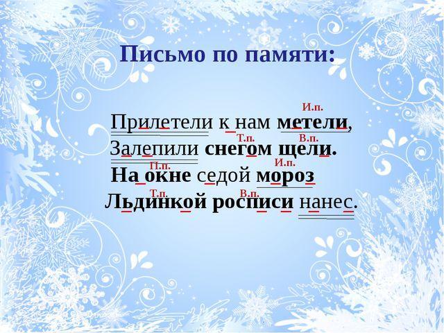 Письмо по памяти: Прилетели к нам метели, Залепили снегом щели. На окне седо...