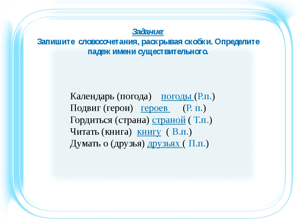 Задание: Запишите словосочетания, раскрывая скобки. Определите падеж имени с...