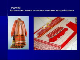 ЗАДАНИЕ: Выполни эскиз вышитого полотенца по мотивам народной вышивки