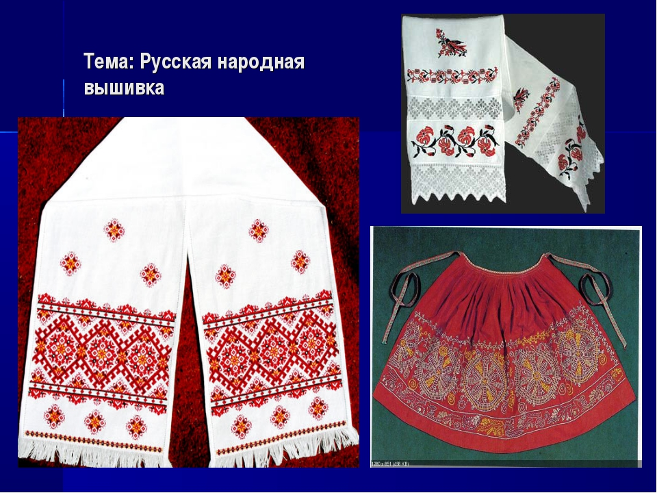 Тема: Русская народная вышивка
