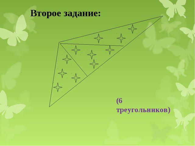 Второе задание: (6 треугольников)