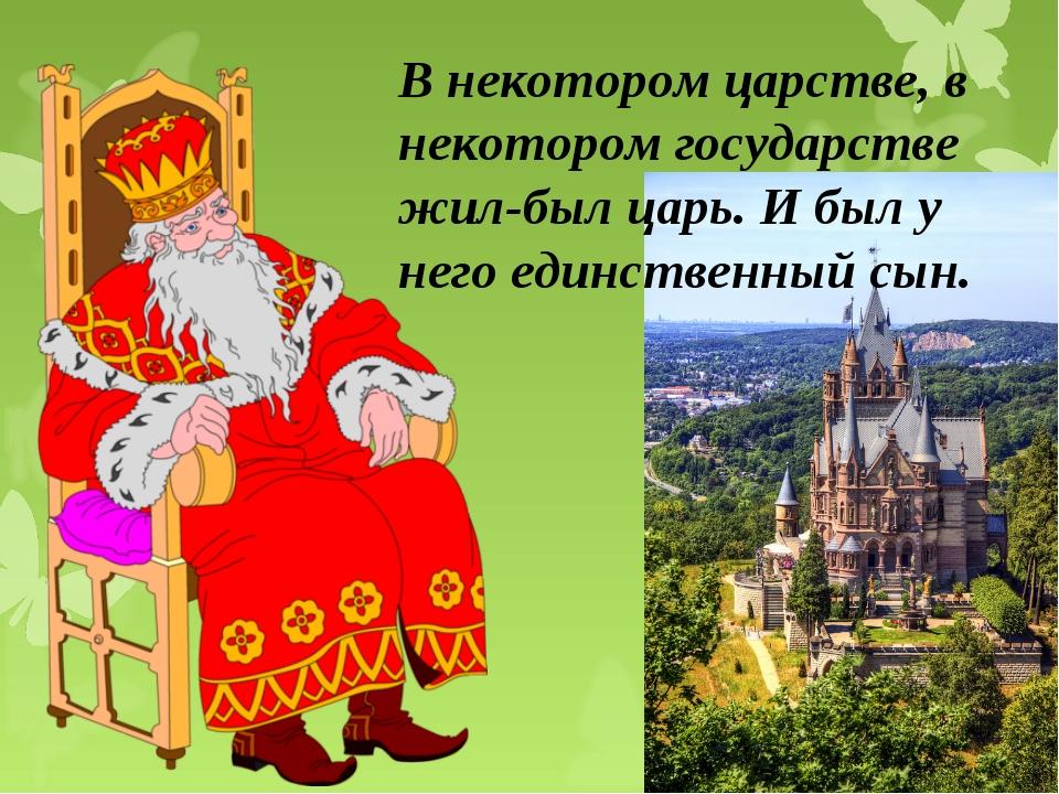 В некотором царстве, в некотором государстве жил‑был царь. И был у него единс...