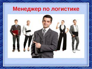 Менеджер по логистике