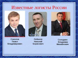 Известные логисты России Лобанов Николай Борисович Солодкин Владимир Михайлов