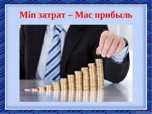Мin затрат – Mac прибыль