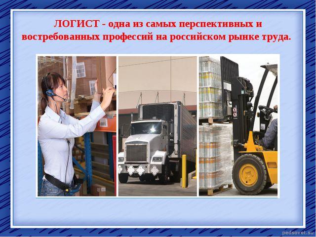 ЛОГИСТ - одна из самых перспективных и востребованных профессий на российском...