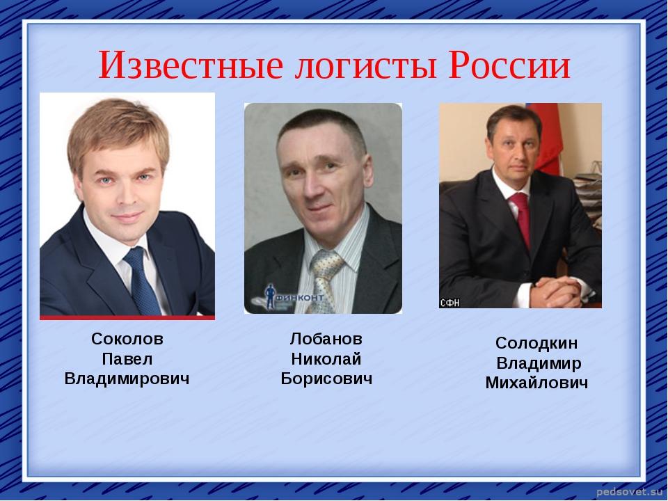 Известные логисты России Лобанов Николай Борисович Солодкин Владимир Михайлов...