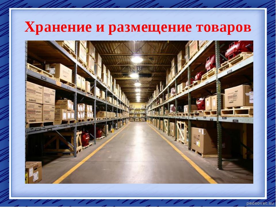 Хранение и размещение товаров