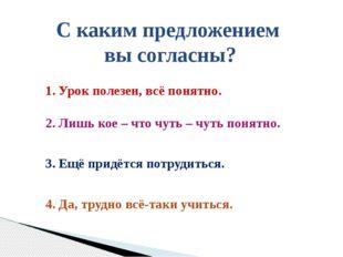 С каким предложением вы согласны? 1. Урок полезен, всё понятно. 2. Лишь кое –