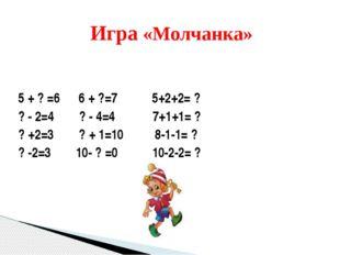 5 + ? =6 6 + ?=7 5+2+2= ? ? - 2=4 ? - 4=4 7+1+1= ? ? +2=3 ? + 1=10 8-1-1= ? ?