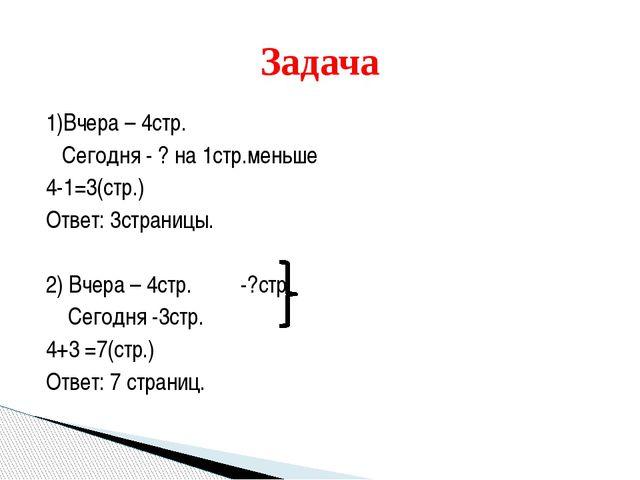 1)Вчера – 4стр. Сегодня - ? на 1стр.меньше 4-1=3(стр.) Ответ: 3страницы. 2) В...