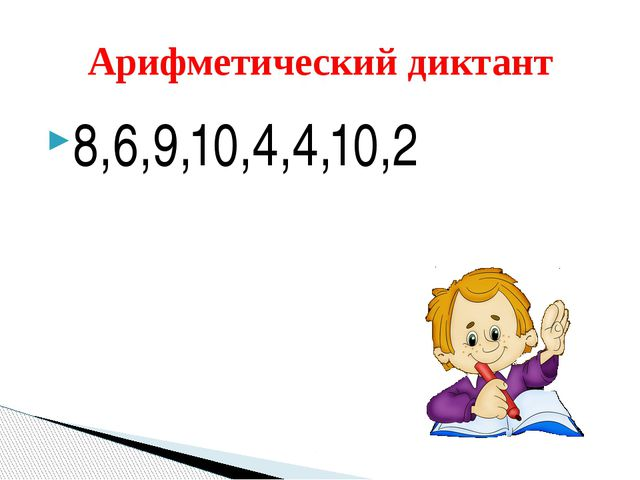 8,6,9,10,4,4,10,2 Арифметический диктант
