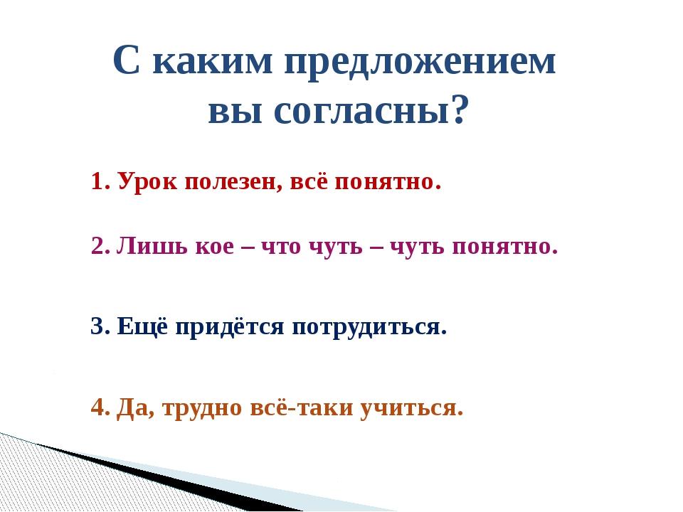 С каким предложением вы согласны? 1. Урок полезен, всё понятно. 2. Лишь кое –...