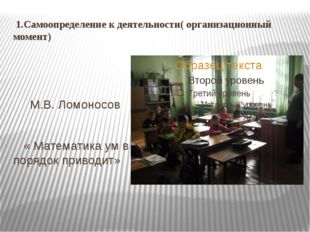 1.Самоопределение к деятельности( организационный момент) М.В. Ломоносов « М