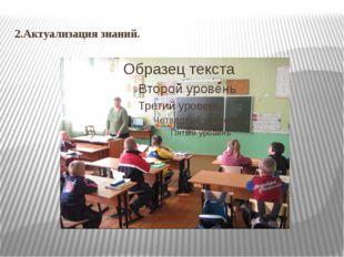 2.Актуализация знаний.