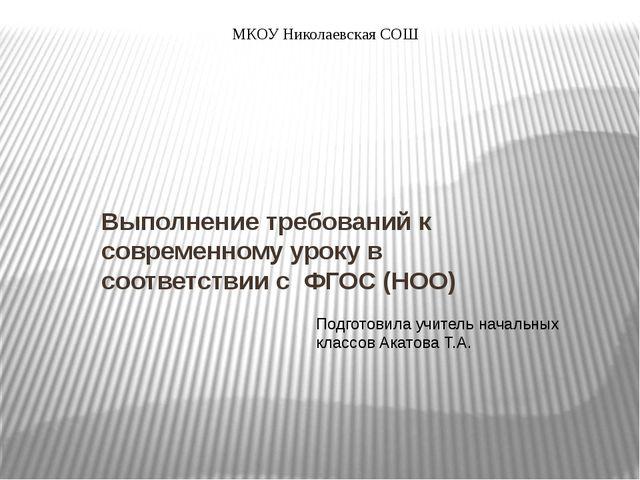 Выполнение требований к современному уроку в соответствии с ФГОС (НОО) МКОУ Н...
