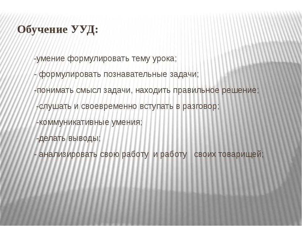 Обучение УУД: -умение формулировать тему урока; - формулировать познавательны...