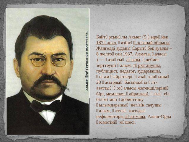 Байтұрсынұлы Ахмет (5 қыркүйек 1872 жыл, қазіргі Қостанай облысы, Жангелді ау...